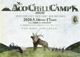 """ACO CHiLL CAMP 2020""、来年5/16-17に静岡県富士山樹空の森で開催決定"