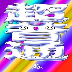 akkogorilla_chofutsu_jk.JPG