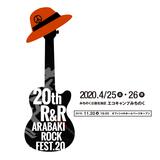 """ARABAKI ROCK FEST.20""、来年4/25-26にみちのく公園北地区エコキャンプみちのくにて開催決定。""オハラ☆ブレイク'20夏""も7/31より3日間猪苗代湖畔 天神浜で開催"