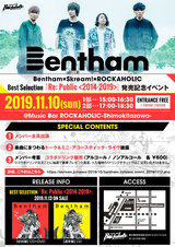 Benthamベスト・アルバム『Re: Public <2014-2019>』発売記念イベント、11/10にROCKAHOLIC下北沢にて開催決定&予約受付スタート。メンバー全員出演、トーク&ミニ・アコースティック・ライヴも