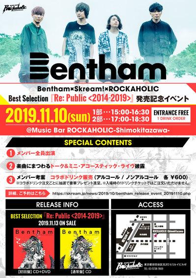 bentham_release_party.jpg