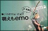 """cinema staff、辻 友貴(Gt)のコラム""""萌えもemo""""第49回公開。""""ひとり呑み生活""""についてと、USミシガンの3ピース GREET DEATHの2ndアルバム『New Hell』を紹介"""