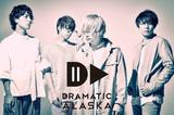 ドラマチックアラスカ、明日10/23リリースのミニ・アルバム『愛や優』より「愛と優」MV公開