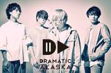 ドラマチックアラスカ、10/23リリースのミニ・アルバム『愛や優』ジャケット、新バンド・ロゴ、アー写公開