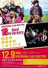 四星球×岡崎体育×ニガミ17才、12/9に広島CLUB QUATTRO 18周年記念し3マン開催決定