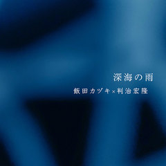 ida_hanji_shinkainoumi.jpg