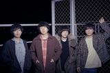河内REDS、11/27ニュー・ミニ・アルバム『オリオン座』リリース決定。新アー写も公開