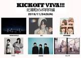 """11/24開催の""""VIVA LA ROCK""""キックオフ・イベント""""KICK OFF VIVA!!!【北浦和KYARA編】""""、出演アーティストにWOMCADOLE、ドミコ、popoq、東京初期衝動ら6組決定"""