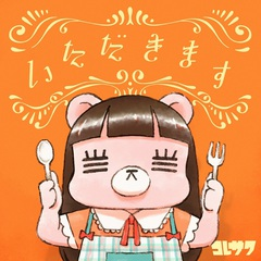 koresawa_itadakimasu.jpg