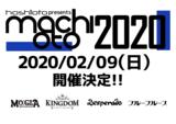 """岡山のサーキット・イベント""""machioto2020""""、来年2/9に開催決定。公募オーディション開催も"""