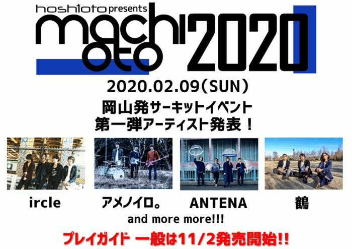 """来年2/9開催の""""machioto2020""""、第1弾出演アーティストにircle、鶴、ANTENA、アメノイロ。決定"""