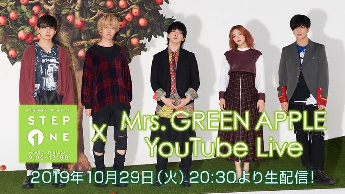 Mrs. GREEN APPLE、バンドの歴史を振り返るJ-WAVEとのコラボ特別番組をYouTubeにて明日10/29にライヴ配信