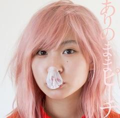 mikinatsumi_arinomama_peach_jkt.jpg