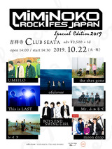 """the shes gone、This is LAST、BOYS END SWING GIRLら出演。10/22開催""""MiMiNOKOROCK FES JAPAN -Special Edition 2019-""""、最終アーティストにmoon dropが決定&タイムテーブル公開"""