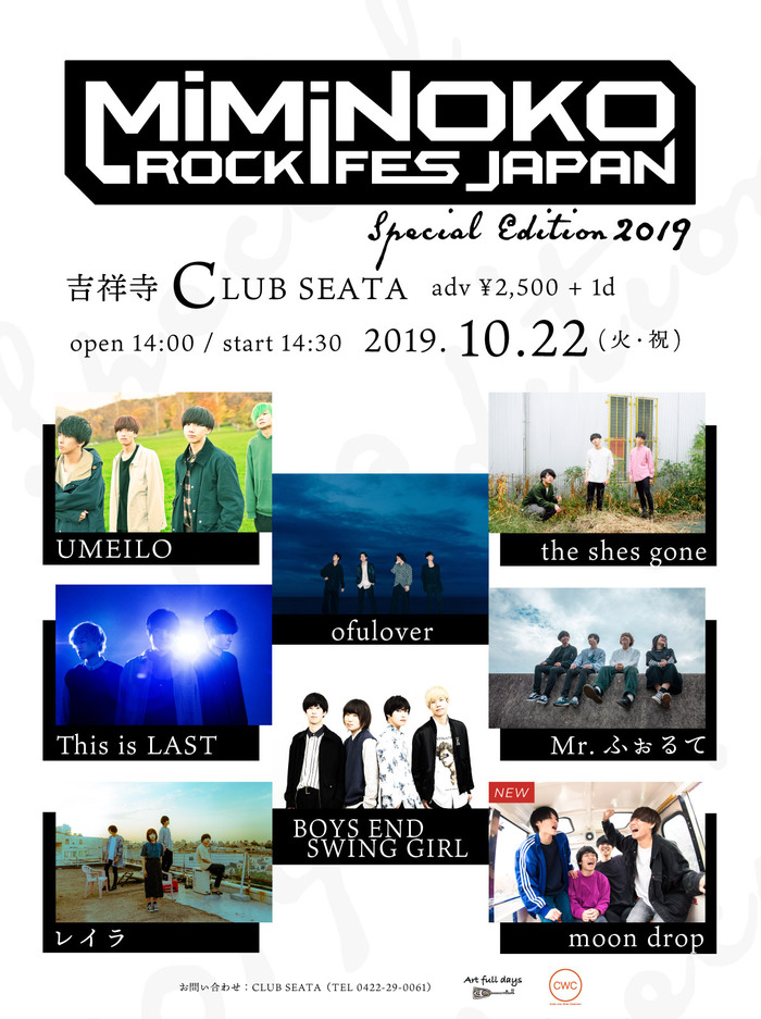 "the shes gone、This is LAST、BOYS END SWING GIRLら出演。10/22開催""MiMiNOKOROCK FES JAPAN -Special Edition 2019-""、最終アーティストにmoon dropが決定&タイムテーブル公開"