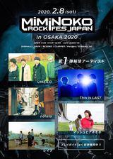 """来年2/8開催""""MiMiNOKOROCK FES JAPAN in 大阪 2020""""、第1弾アーティストにUMEILO、This is LAST、マッシュとアネモネ、レイラ、nolalaが決定"""