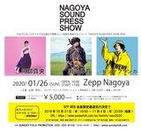 """阿部真央、岡崎体育、ビッケブランカが共演。""""NAGOYA SOUND PRESS SHOW 2020""""、来年1/26にZepp Nagoyaにて開催決定"""
