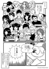 """ドレスコーズ、七尾旅人ほか5組による制作現場でのメイキングで構成された、漫画""""火の鳥""""コンピ『NEW GENE, inspired from Phoenix』トレーラー映像公開"""