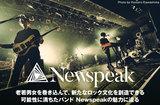 Newspeakのインタビュー&動画メッセージ公開。期待値を凌駕するサウンドの強度で、聴く者の感性の扉を開く1stフル・アルバム『No Man's Empire』を11/6リリース