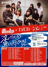 PICKLES&フラスコテーション、カップリング・ツアー追加公演を来年2/14下北沢LIVEHOLICにて開催決定