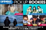 下北沢LIVEHOLICが注目の若手を厳選、PICK UP! ROOKIES公開。今月は、パンのみみ、メランコリーメランコリー、blondy、TEARの4組が登場