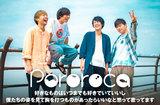 八王子発の4人組、Pororocaのインタビュー公開。バンドのありったけを曝け出した、6年目の初期衝動と言うべき新体制初音源『I Love You -EP-』を10/26リリース