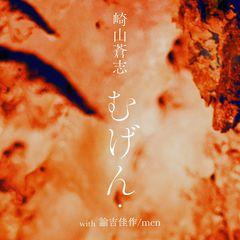 sakiyama_mugen_jk.jpeg