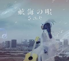 sayuri_kokai_shokai.jpg