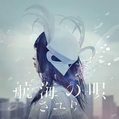 sayuri_kokai_tsujo.jpg