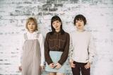 """SHISHAMO、新曲「またね」と""""なっちゃん""""がコラボした短編映画公開。主演は今泉佑唯(ex-欅坂46)"""