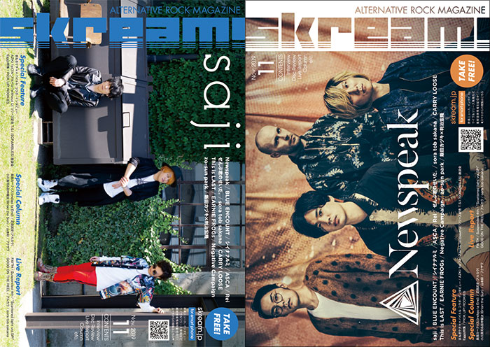【saji/Newspeak 表紙】Skream!11月号、本日11/1より順次配布開始。ブルエン、シイナナルミ、ASCA、Reiのインタビュー、アルカラ、サスフォーのライヴ・レポート、まねきケチャ×バイトル特別企画など掲載