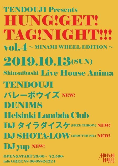 tendouji_haggettagnight_guest.jpg