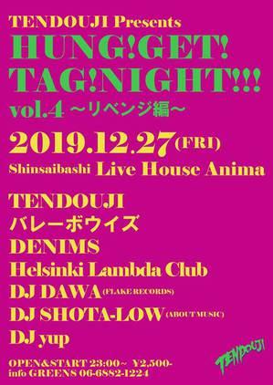 tendouji_revenge.jpg