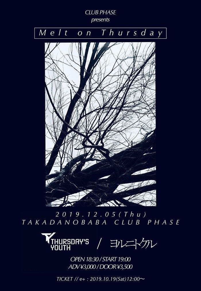 "THURSDAY'S YOUTH × ヨルニトケル、12/5高田馬場CLUB PHASEにてツーマン・ライヴ""Melt on Thursday""開催決定"