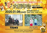 鶴×ONIGAWARA、待望の初ツーマンが来年1/8下北沢LIVEHOLICにて開催決定。10/23 10時よりチケット一般販売スタート