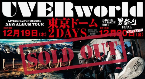 uverworld_dome.jpg