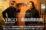 """ファッションと音楽との繋がりを考えるVIRGO×Skream!企画""""VIRGO'S WARDROBE""""スタート。第1回としてTOSHI-LOW(BRAHMAN/OAU)×ブランド・ディレクター YU氏の対談公開"""