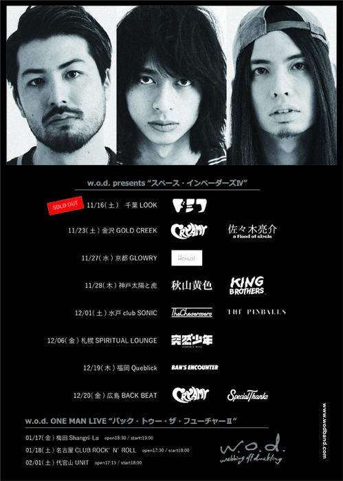 wod_tour.jpg
