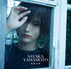 yamamotosayaka_3rd_single_normal.jpg