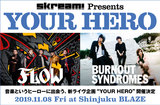 "FLOW & BURNOUT SYNDROMES出演、Skream! Presents ""YOUR HERO""特集公開。音楽というヒーローに出会う、新ライヴ企画を11/8開催。プレイガイド先行もスタート"