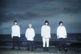 """ユアネス、11/20リリースの2nd EP『ES』ジャケット公開。新曲「紫苑」を本日10/10 J-WAVE""""THE KINGS PLACE""""にて初OA"""