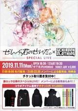 """""""ぜんぶ君のせいだ。×ゲキクロSPECIAL LIVE""""イベントにてメンバー・カラーをベースにしたコラボ・ドリンクの再販決定。11/11(月)に下北沢LIVEHOLIC&ROCKAHOLICにて開催"""