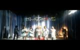 ぜんぶ君のせいだ。、本日10/16リリースの10thシングル表題曲「ぜんぶ僕のせいだ。」MV公開