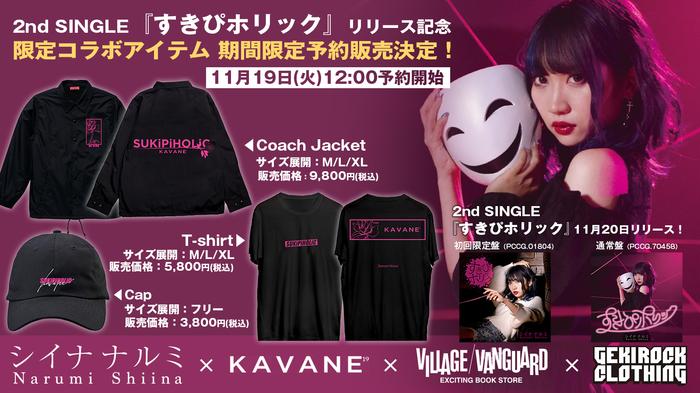シイナナルミ、2ndシングル『すきぴホリック』のリリースに合わせKAVANE Clothing×ゲキクロ×ヴィレヴァンのコラボ・アイテムが期間限定予約受付開始