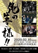"""KAKASHI、それでも尚、未来に媚びる、サンサーラブコールズ(O.A)出演。来年2/10に下北沢LIVEHOLICにて""""俺の生き様!!""""開催決定"""