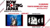"""12/8にTDCホールで開催のライヴ・イベント""""NOW PLAYING JAPAN LIVE vol.4""""、サイダーガールが出演決定"""