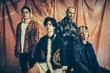 "Newspeak、1stフル・アルバム引っ提げたツアー""No Man's Empire Tour""追加公演を来年2月東阪で開催"
