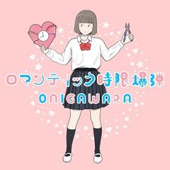 ONIGAWARA_J.jpg