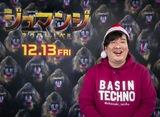 """岡崎体育、""""初""""のクリスマス・ソング「Merry Merry Christmas Night」が映画""""ジュマンジ/ネクスト・レベル""""日本語吹替版主題歌に決定"""