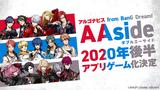"""ボーイズ・バンド・プロジェクト""""ARGONAVIS from BanG Dream!""""、アニメ化&アプリ・ゲーム化決定。新バンド2組も初公開、ARGONAVIS 3rd CDのリリースも"""